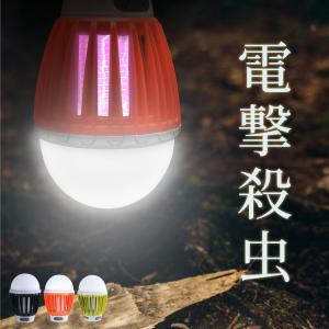 ランタン LED USB充電式 電撃殺虫ランタン LEDライト 2段階調光 アウトドア キャンプ レ...