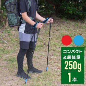 トレッキングポール 折りたたみ 軽量 1本 アルミ ストラップ 折り畳み 登山 ハイキング コンパク...