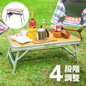 アウトドア キャンプ 折りたたみ テーブル 高さ調節 軽い 軽量 コンパクト 80×40 折り畳み ...
