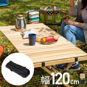 アウトドア キャンプ テーブル ウッド 木製 ロールトップテーブル ウッドテーブル 折りたたみ 折り...