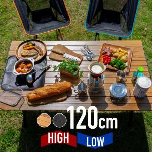 アウトドアテーブル 折りたたみ 120cm 高さ調節 アルミ 軽量 コンパクト 折り畳み おしゃれ ...