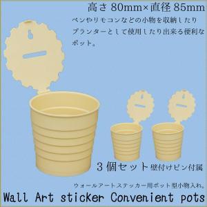 ウォールポケット 小物入れ プランター ふた付き プラスチック 3個セット 壁付けピン  おしゃれ 収納 _87114(87114)|ksplanning