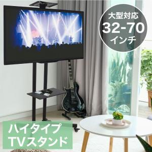 テレビスタンド TVスタンド 32型 〜 70型 〜75kg...