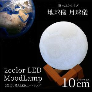照明 おしゃれ 月 地球 間接照明 LED ライト 暖色 ホワイト 調色 USB充電  リビング 寝...