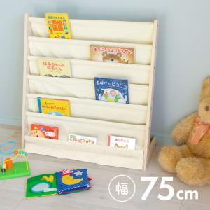 マガジンラック スリム おしゃれ 木製 布 6段 幅80cm ナチュラル ブックシェルフ 本棚 薄型 書庫 子供 かわいい 白 ホワイト  _87295の写真