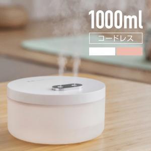 加湿器 卓上 超音波 アロマ スチーム ミスト USB 充電式 コードレス 1000ml 1L 大容...