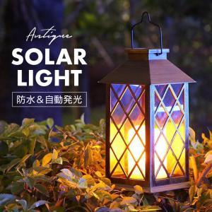 ランタン LED ソーラーライト ソーラー 充電式 レトロ アンティーク 防水 ガーデンライト 屋外...