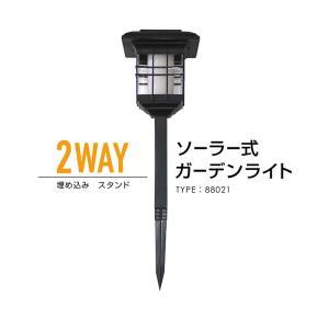 ガーデンライト ソーラー 屋外 LED 自動点灯 消灯 電池不要 配線不要 電池不要 2WAY あすつく対応 _88021|ksplanning