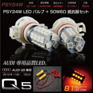 アウディ Q5 LED フロントウインカー 24連 バルブ 抵抗器 左右セット 3chipSMD PSY24W アンバー ハイフラ防止 キャンセラー AUDI _92025a|ksplanning