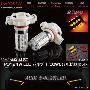 アウディ A3 LED フロントウインカー 24連 バルブ 抵抗器 左右セット 3chipSMD PSY24W アンバー ハイフラ防止 キャンセラー AUDI _92025b|ksplanning