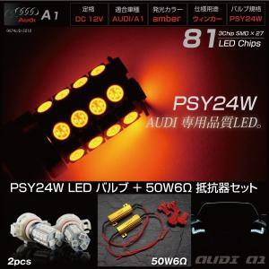 アウディ A1 LED フロントウインカー 24連 バルブ 抵抗器 左右セット 3chipSMD PSY24W アンバー ハイフラ防止 キャンセラー AUDI _92025c|ksplanning