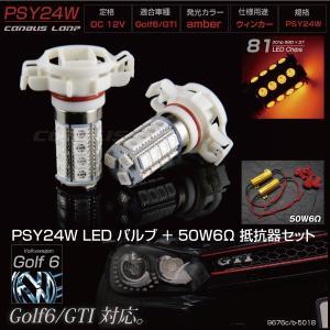 VW ゴルフ6 パサート POLO LED フロントウインカー バルブ 抵抗器セット PSY24W アンバー ハイフラ防止 GOLF6 ポロ 6R PASSAT _92025d|ksplanning
