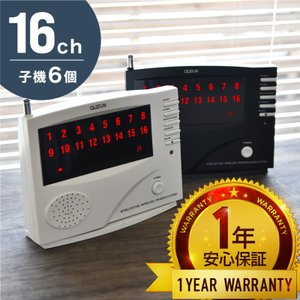 ワイヤレス チャイム コードレスチャイム 業務用 16ch 送信機 6個 白/黒 1年保証 @92068 ksplanning