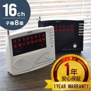 ワイヤレス チャイム コードレスチャイム 業務用 16ch 送信機 8個 白/黒 1年保証 あすつく対応  @92070 ksplanning