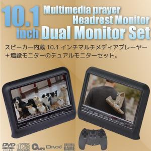 ヘッドレストモニター DVD内蔵 +増設モニター 10.1インチ デュアル2個/セット DVD/CD/USB/SDカード _92240(92240) ksplanning