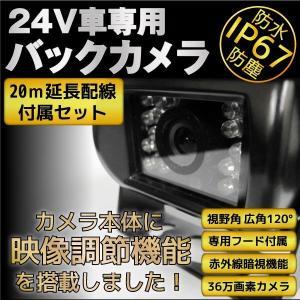 バックカメラ 24V 防水 ガイドライン有り 無し 20M延長配線付 取付けステー 正像 鏡像 上下...
