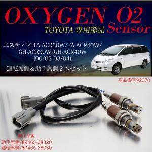 トヨタ エスティマ 30系 40系 O2センサー 左右セット 89465-28320/89465-28330  燃費向上 エラーランプ解除 車検対策/_92270