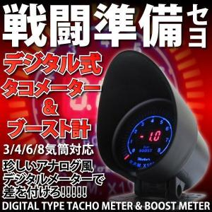 タコメーター ブースト計 デジタル アナログ風 φ58 追加メーター デジタルメーター/計器/車 あすつく _92304|ksplanning