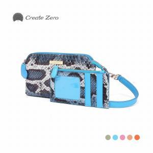 ポーチ カードケースセット 多機能 パイソン レディース 蛇革 ヘビ 本革 選べる5色 ブランド create zero _92342|ksplanning