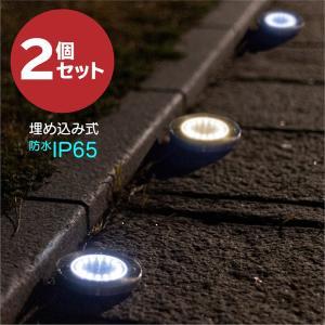 ソーラーライト 屋外 埋め込み 明るい 2個セット 電球色 昼光色 防水 2Way 埋め込み式 置き...