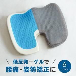 ゲルクッション 椅子用 カバー付き 長時間 腰痛 姿勢 低反発 ウレタン U字 オフィス 腰痛対策 ...