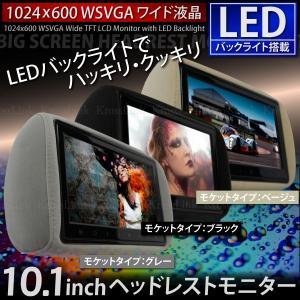 ヘッドレストモニター 10.1インチ LED液晶 モケット 左右/2個セット 色選択 ブラック ベージュ グレー 8ch 分配器プレゼント @a190 ksplanning