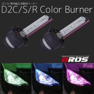 HIDバルブ D2R/D2S/D2C 35W/交換用HIDバーナー 保証付 カラーバルブ選べる3色/ピンク/桃 グリーン/緑 ブルー/青 安心の1年保証付/カスタム/@a321|ksplanning