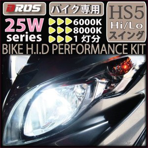 バイク用HIDキット 25W HS5 Hi/Loスイング 1灯用 6000K/8000K @a023|ksplanning