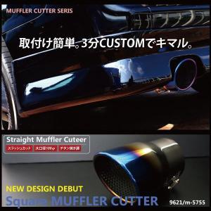 マフラーカッター 汎用 チタン/焼入れ色調 大口径/100 スラッシュカット   チタンカラー/ハス切り _42015|ksplanning