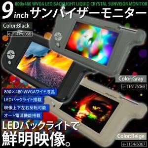 サンバイザーモニター 9インチ LED液晶 ワイド画面/WVGA 左右セット  バイザーモニター 色選択 黒/ブラック グレー ベージュ /モニター 高画質 @a177|ksplanning