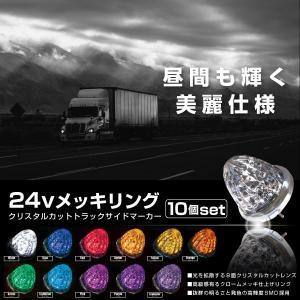 サイドマーカー トラック 24V 汎用 LED 16灯 8面クリスタルカット 10個 全11色 鏡面...