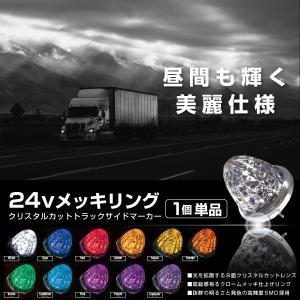 サイドマーカー トラック 24V 汎用 LED 16灯 8面クリスタルカット 1個 全11色 鏡面 メッキリング 台座 防水 トラック用品 大型 車幅灯 @a287|ksplanning