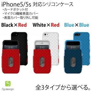 iphone5 ケース/iPhone5sケース シリコンケース アイフォン5 ケース/アイフォン5s ケース  カバー/スマホケース 選べる3色 青/青 白/赤 黒/赤 @a255|ksplanning