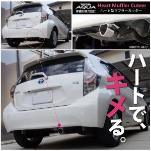 トヨタ アクア マフラーカッター 下向き ハート 150°ボルト付 簡単 取付け ハート型マフラーカッター TOYOTA/AQUQA  _42018(9680)|ksplanning