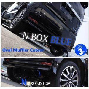 N-BOXカスタム マフラーカッター オーバル チタン/色調 落下防止フック 下向き<BR>NBOXカスタム/パーツ _42027nc|ksplanning
