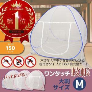 蚊帳 ワンタッチ式 ムカデ対策 虫よけ 高さ150cm 幅200cm 奥行150cm カラー 3タイ...