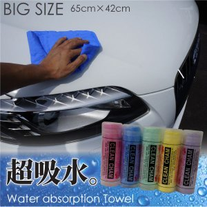 洗車 タオル 速乾タオル 吸水タオル セームタオル 選べるカラー5色  @a328