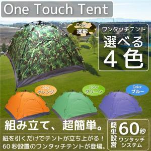 テント ワンタッチ 軽量/小型 簡単設営 2人/3人 2m×...