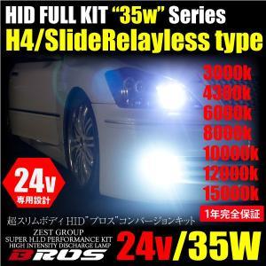 HID 35W H4スライド Hi/Low 切替 24V HIDキット 1年保証 選べるケルビン 3000K/4300K/6000K/8000K/10000K/12000K/15000K BROS/ブロス 送料無料/@a011|ksplanning