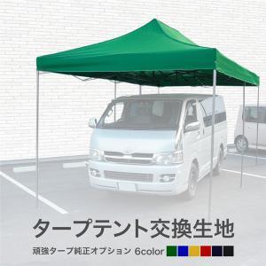タープテント 6m×3m 用 天幕/生地 耐候性抜群/ターポ...