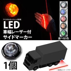 LED サイドマーカー 12V/24V 車幅レーザー付 ホワイト/ブルー/レッド/アンバー/グリーン 選べる5色 LED7灯 単品 バス トラック @a367(a367)|ksplanning