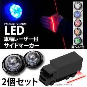 LED サイドマーカー 12V/24V 車幅レーザー付 ホワイト/ブルー/レッド/アンバー/グリーン 選べる5色 LED7灯 2個セット バス トラック @a368(a368)|ksplanning