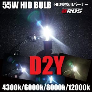 HID バルブ 55W D2Y D2S D2R D4S D4R 対応 交換用/バーナー 選択 4300K/6000K/8000K/12000K 1年保証付き BROS製 @a378|ksplanning