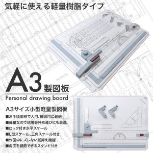 A3サイズ 製図板 平行定規/スライド式 卓上製図版 製図台...