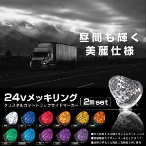 サイドマーカー トラック 24V 汎用 LED 16灯 8面クリスタルカット 2個 全11色 鏡面 メッキリング 台座 防水 トラック用品 大型 車幅灯 @a424|ksplanning