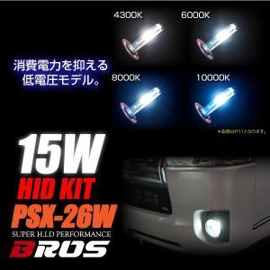 HID PSX26W キット 15W/省電力 バーナー/バラスト 4300K/6000K/8000K/10000K ヘッドライト/フォグランプ/低電圧/バルブ/送料無料/BROS/ @a447|ksplanning