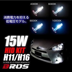 HID H11 H16 キット 15W/省電力 バーナー/バラスト 4300K/6000K/8000K/10000K ヘッドライト/フォグランプ/送料無料/@a448|ksplanning