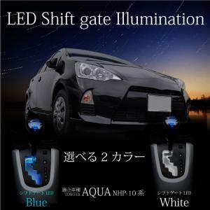 トヨタ アクア シフトゲートイルミネーション LED ブルー ホワイト TOYOTA AQUA NHP10 内装 パーツ シフトイルミ 青 白 @a474