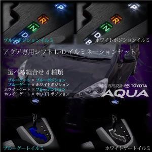 トヨタ アクア シフトポジション/シフトゲートイルミ LED ブルー ホワイト  イルミネーション ...