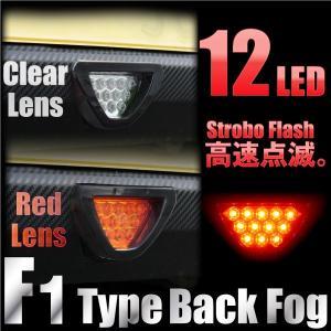 F1風 バック フォグ ランプ LEDバックフォグ 赤 LED12灯 ブレーキ スモール連動 選べるレンズカバー レッド クリアー リアバンパー 外装 @a477|ksplanning